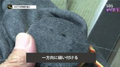 Holes in your clothes? Not a problem for this amazing kaketsugi mending craftsman! Sewing Hacks, Sewing Projects, Sewing Tips, Creative Crafts, Diy And Crafts, Hole In One, Craftsman, Knit Crochet, Knitting