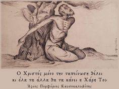 Orthodox Christianity, Greek Quotes, Christian Faith, Wise Words, Sayings, Spiritual, Lyrics, Word Of Wisdom, Quotations