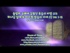 [신명기] 율법과 규례에 감춰진 복음의 비밀 (17) 하나님 앞에 보여야 할 믿음의 자세 (신 24:1-9) by 뉴저지 Jesu...