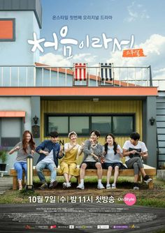 Because It's the First Time - KDrama a story about twenty something youngsters and their love lives and struggles.