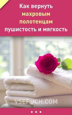Как вернуть махровым полотенцам пушистость и мягкость Household Cleaning Tips, Cleaning Hacks, Outdoor Playground, Housekeeping, Life Hacks, Towel, Deco, Bathroom, Sewing