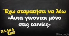 Funny Greek Quotes, Funny Quotes, Life Quotes, Stupid Funny Memes, Funny Shit, Funny Clips, True Words, Laugh Out Loud, Sarcasm