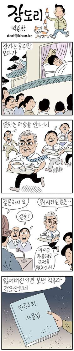 오늘의유머 - [장도리]2017년 5월 15일