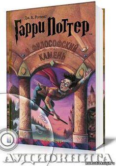 АУДИОКНИГИ. Гарри Поттер (1-7).