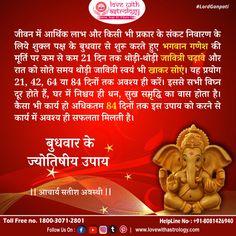 Vedic Mantras, Hindu Mantras, Tips For Happy Life, Good Morning Love Gif, Astrology Hindi, List Of Spices, Mahadev Quotes, Sanskrit Mantra, Hindu Rituals