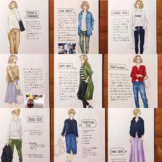 あわのさえこさんはInstagramを利用しています:「. 着回しコーデのイラストに初チャレンジ中。 着回しその9までは終了しているので(2枚目)、明日はその10を描きます〜。 靴やバッグはその時の気分で✍️ これだけあればかなり着回せそうだな♡ .…」 Daily Fashion, Fashion Art, Girl Fashion, Fashion Outfits, Capsule Outfits, Capsule Wardrobe, Japanese Fashion, Asian Fashion, Cute Art Styles