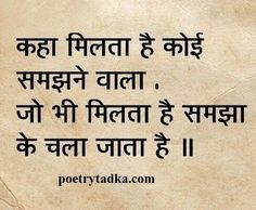 true quotes in hindi * true quotes & true quotes deep & true quotes for him & true quotes about friends & true quotes funny & true quotes in hindi & true quotes for him thoughts & true quotes for him truths Dosti Quotes In Hindi, Friendship Quotes In Hindi, Hindi Quotes Images, Hindi Words, Hindi Quotes On Life, Wisdom Quotes, True Quotes, Qoutes, Ego Quotes
