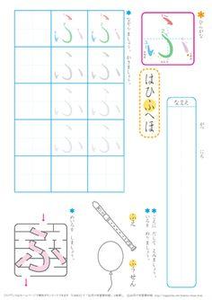 ひらがな練習 「ふ」 Japanese Language Learning, Learning Japanese, Hiragana Chart, Writing Practice, Study, Languages, Homework, Success, Life Motivation
