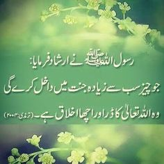 Welcome to My Merciful Allah Channel. Our intention is to just spread our beloved religion Islam. May Allah (swt) help us in this purpose. Best Islamic Quotes, Islamic Phrases, Beautiful Islamic Quotes, Quran Quotes Inspirational, Islamic Messages, Religious Quotes, Islamic Qoutes, Muslim Quotes, Motivational Quotes