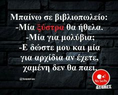 Lol, Try Not To Laugh, Greek Quotes, True Words, I Tried, Funny Stuff, Funny Quotes, Hilarious, Jokes
