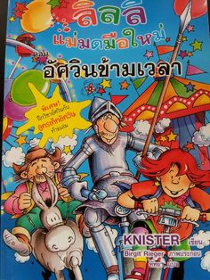Story book for young children / Thai version