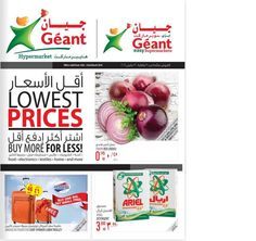 Geant Lowest Prices Offer Kuwait (16th March 2016 to 22nd March 2016) - UAE SHOPPING INFO !!!!