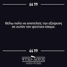Greek Words, Greek Quotes, Life Quotes, Poetry, Love, Random, Simple, Greek Sayings, Quotes About Life