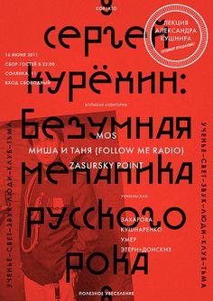 Useful Fun #8: Sergei Kuryokhin: Mad mechanics of Russian rock | Flickr - Photo Sharing!
