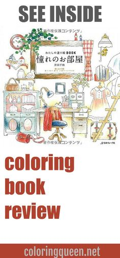 See inside the Japanese coloring book, Dream Rooms Coloring Book by Chiaki Ida who has produced a number of beautiful coloring books