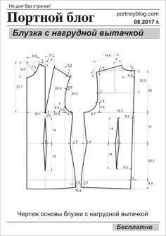 Бесплатная выкройка блузки с вытачкой | Портной блог