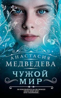 Чужой мир. Анастасия Медведева