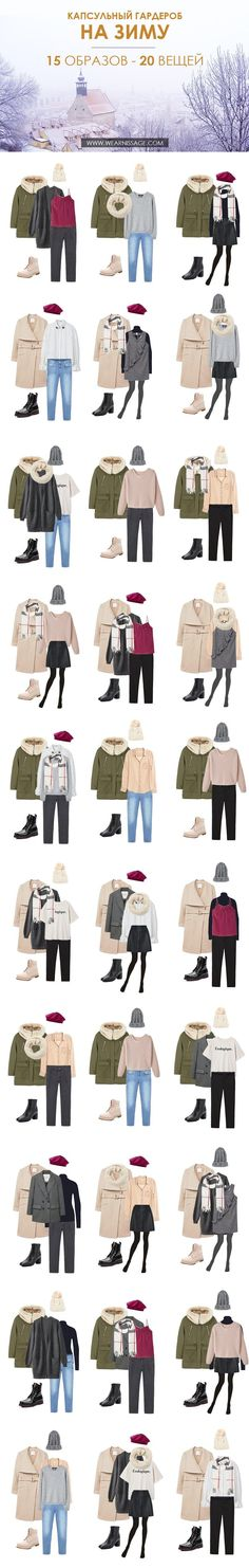 зимний капсульный гардероб