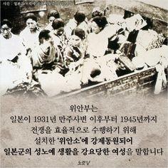 위안부는 일본이 1931년 만주사변 이후부터 1945년까지 전쟁을 효율적으로 수행하기 위해 설치한 '위안소'에 강제동원되어 일본군의 성노예 생활을 강요당한 여성을 말합니다.