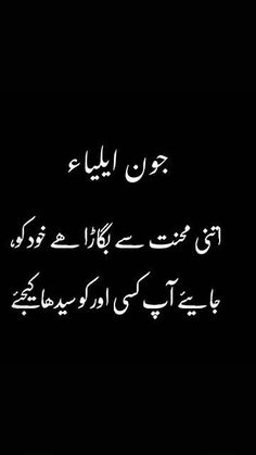 dearurdu Two Lines Poetry ghazals Quotes Islamic post Urdu Funny Poetry, Poetry Quotes In Urdu, Best Urdu Poetry Images, Love Poetry Urdu, Urdu Quotes, Funny Quotes, Qoutes, Image Poetry, Poetry Pic