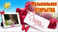 КРАСИВАЯ Музыкальная открытка ВЕСЕННЕЕ НАСТРОЕНИЕ на 8 марта!