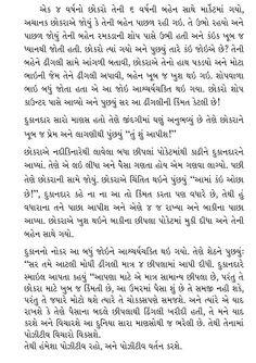 essay on rainy season in gujarati