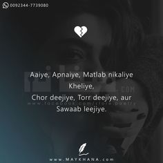 Past Quotes, Betrayal Quotes, Shyari Quotes, Poetry Quotes In Urdu, Heartbroken Quotes, True Quotes, First Love Quotes, Crazy Girl Quotes, Funky Quotes
