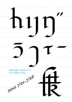 カリグラフィー展