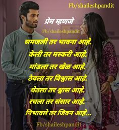 Marathi Love Quotes, Qoutes, Life Quotes, Marathi Status, True Friendships, Healthy Quotes, Love Status, My Emotions, Beautiful Roses