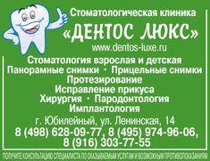 ДЕНТОС ЛЮКС, стоматологическая клиника в Юбилейном