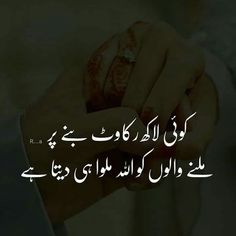 Ummeed p dunia Qaim hai 💔 Urdu Funny Poetry, Poetry Quotes In Urdu, Love Poetry Urdu, Eid Poetry, Deep Quotes About Love, Inspirational Quotes About Success, Love Quotes For Him, Motivational Quotes, Best Quotes In Urdu