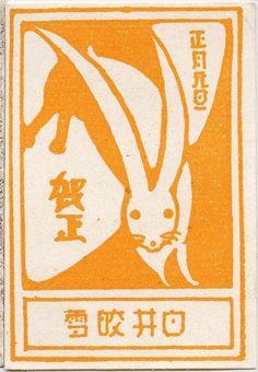 Old Matchbox Labels Japan