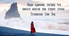 Умение облечь мысль влаконичную ихлесткую фразу— это настоящее искусство. Иесть люди, которые достигли вэтом искусстве головокружительных высот. Среди них— знаменитый польский поэт, философ, сатирик иодин извеличайших афористовXX века Станислав Ежи Лец.