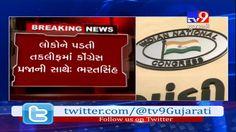Gujarat Congress not to join Bharat bandh tomorrow : Bharatsinh Solanki  Subscribe to Tv9 Gujarati: https://www.youtube.com/tv9gujarati Like us on Facebook at https://www.facebook.com/tv9gujarati Follow us on Twitter at https://twitter.com/Tv9Gujarati Follow us on Dailymotion at http://www.dailymotion.com/GujaratTV9 Circle us on Google+ : https://plus.google.com/+tv9gujarat Follow us on Pinterest at http://www.pinterest.com/tv9gujarati/