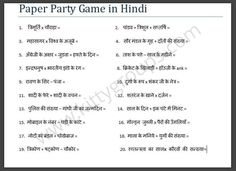 Paper Party Games In Hindi can turn the ladies kitty party into a great fun. Check out my list of paper party games and have fun in your kitty party.