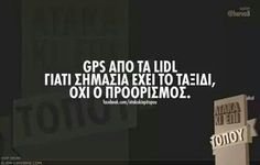 Greek funny quotes Life In Greek, Minimal Quotes, Funny Greek, Funny Thoughts, Greek Quotes, Sarcastic Humor, Lidl, Photo Quotes, True Words