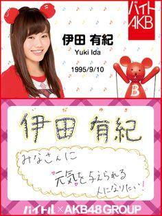 バイトAKB伊田有紀さん・バイトAKBで叶えたい夢とは?©AKS