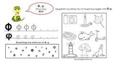 Φύλλα εργασίας για το γράμμα Φ φ. - Kindergarten Stories Kindergarten, Projects To Try, Bullet Journal, Letters, Education, Math Equations, Blog, Google, Kindergartens
