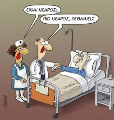 Funny Greek Quotes, Family Guy, Humor, Comics, Memes, Fictional Characters, Cheer, Meme, Jokes