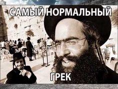 Хазанов Геннадий монолог Евреи