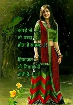 Love Quotes In Hindi, Heart Touching Shayari, Dream Quotes, Deep Words, Sari, Feelings, Motivational Quotes, India, Fashion
