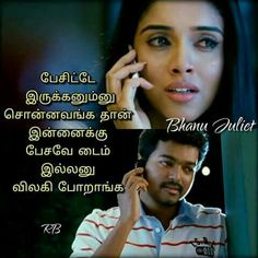 Tamil Love kavithai Tamil love kavithai, Super love