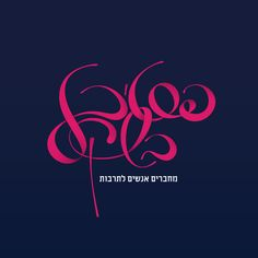 Festival Beshekel - by Moshik Nadav Typography by Moshik Nadav Typography, via Behance