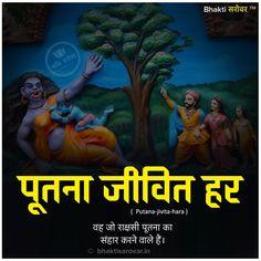 #Krishna #LordKrishna #HareKrishna #Pandhari #Pandharinath #Pandharpur #Krishna #krishnamantra #Geeta #bhagwat #krishna #krishnamantra #mantra #mantratips #vedicmantra #gopal #mahabharat #mahabharata #lord #BhaktiSarovar Shree Krishna, Lord Krishna, Krishna Mantra, Shiva Hindu, Vedic Mantras, Movie Posters, Film Posters, Billboard