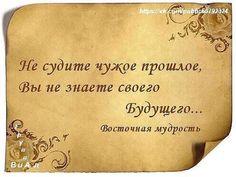 Не судите. да не судимы будете... (50) Одноклассники