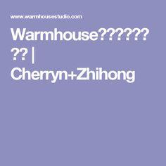 Warmhouse我們家攝影工作室 | Cherryn+Zhihong