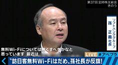 """""""無料Wi-Fi廃止論"""" 孫社長が指摘したリスクを元ソフトバンク社長室長が解説!"""