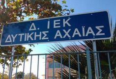 Ανακοίνωση του Δ.ΙΕΚ Δυτικής Αχαΐας