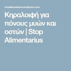 Κηραλοιφή για πόνους μυών και οστών | Stop Alimentarius