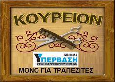 ΝΕΑ ΕΠΙΤΥΧΙΑ ΤΗΣ ΥΠΕΡΒΑΣΗΣ !!! ΝΕΟ ΚΟΥΡΕΜΑ ΔΑΝΕΙΟΥ 92,30% !!! http://www.kinima-ypervasi.gr/2017/06/9230.html #Υπερβαση #δανειοληπτες #κουρεμα #Greece